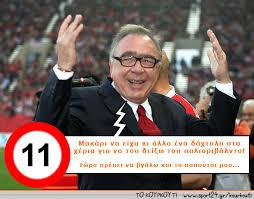 http://kourkouti.yooblog.gr/2008/05/05/1167/